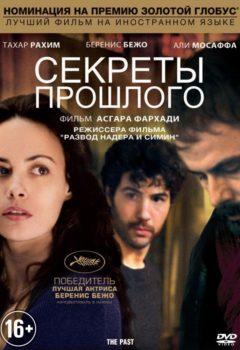 Постер к фильму – Секреты прошлого, 2013