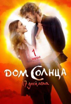 Постер к фильму – Дом Солнца, 2009