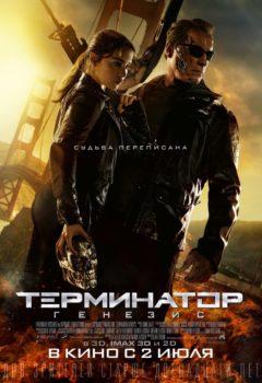 Постер к фильму – Терминатор: Генезис (Terminator Genisys), 2015