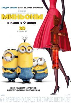 Постер к фильму – Миньоны (Minions), 2015