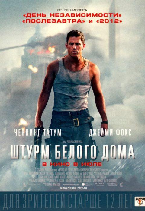 Постер к фильму – Штурм Белого дома (White House Down), 2013