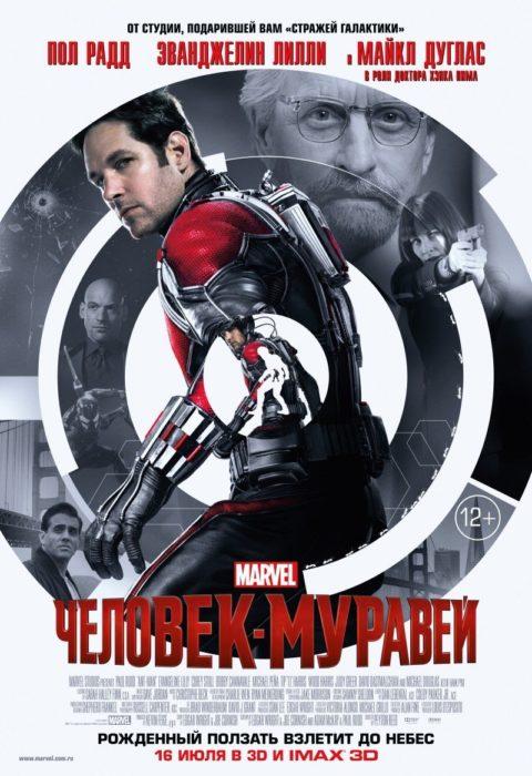 Постер к фильму – Человек-муравей (Ant-Man), 2015