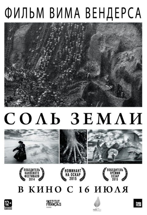 Соль Земли (The Salt of the Earth), 2014