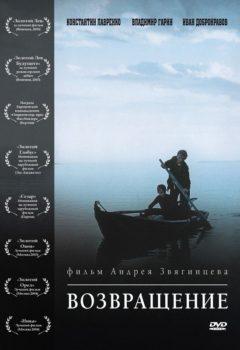 Постер к фильму – Возвращение, 2003