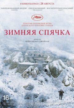 Постер к фильму – Зимняя спячка (Kis uykusu), 2014