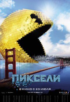 Постер к фильму – Пиксели (Pixels), 2014