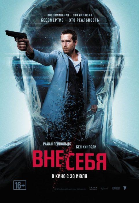 Вне/себя (Self/less), 2015
