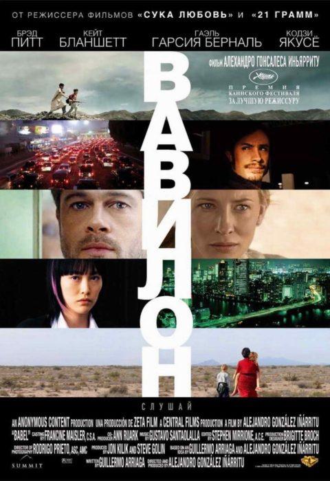 Вавилон (Babel), 2006