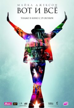 Постер к фильму – Майкл Джексон: Вот и всё (This Is It), 2009