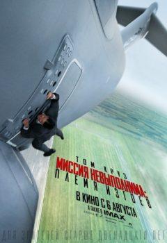 Постер к фильму – Миссия невыполнима: Племя изгоев (Mission: Impossible – Rogue Nation), 2015