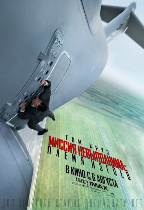 Миссия невыполнима: Племя изгоев (Mission: Impossible – Rogue Nation), 2015
