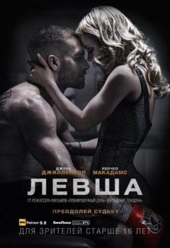 Постер к фильму – Левша (Southpaw), 2015