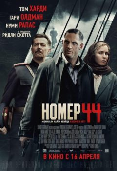 Постер к фильму – Номер 44 (Child 44), 2015