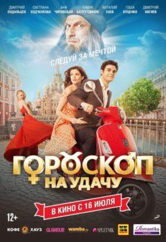 Постер к фильму – Гороскоп на удачу, 2015
