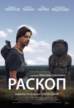 Постер к фильму – Раскоп, 2014