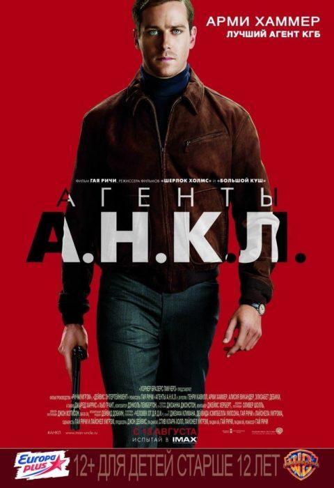 Агенты А.Н.К.Л. (The Man from U.N.C.L.E.), 2015