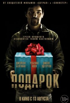 Постер к фильму – Подарок (The Gift), 2015