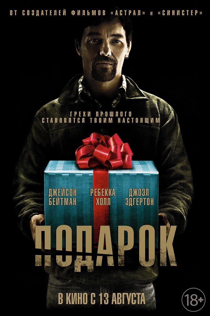 Фильм подарок 2015 год отзывы