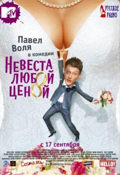 Невеста любой ценой, 2009