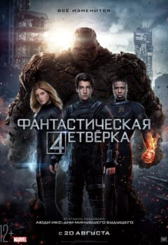 Постер к фильму – Фантастическая четверка (Fantastic Four), 2015