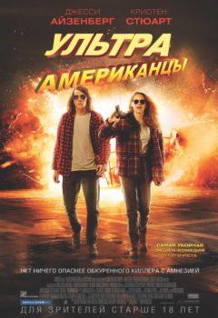 Постер к фильму – Ультраамериканцы (American Ultra), 2015