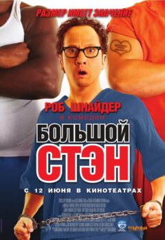 Большой Стэн (Big Stan), 2007