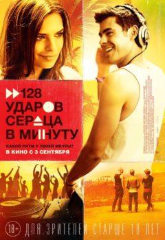 Постер к фильму – 128 ударов сердца в минуту (We Are Your Friends), 2015