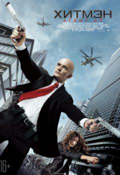 Постер к фильму – Хитмэн: Агент 47 (Hitman: Agent 47), 2015