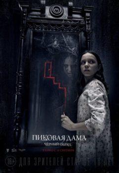Постер к фильму – Пиковая дама: Черный обряд, 2015