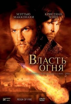 Власть огня (Reign of Fire), 2002