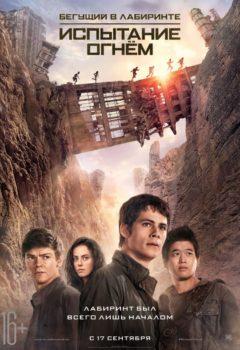 Постер к фильму – Бегущий в лабиринте: Испытание огнём (Maze Runner: The Scorch Trials), 2015