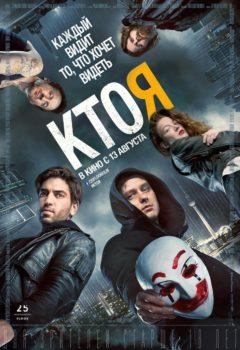 Постер к фильму – Кто я (Who Am I – Kein System ist sicher), 2014