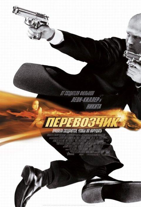 Перевозчик (The Transporter), 2002