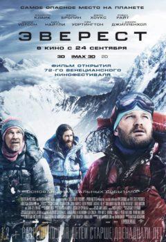 Постер к фильму – Эверест (Everest), 2015