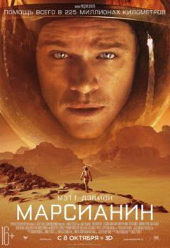Постер к фильму – Марсианин (The Martian), 2015