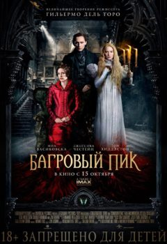 Постер к фильму – Багровый пик (Crimson Peak), 2015