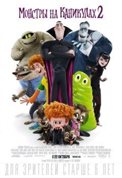 Постер к фильму – Монстры на каникулах 2 (Hotel Transylvania 2), 2015