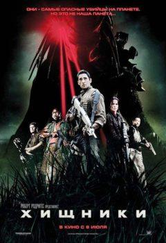 Хищники (Predators), 2010