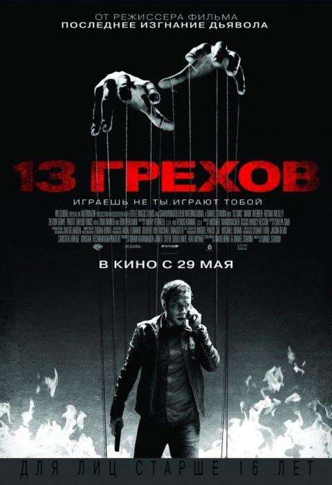 13 грехов (13 Sins), 2013