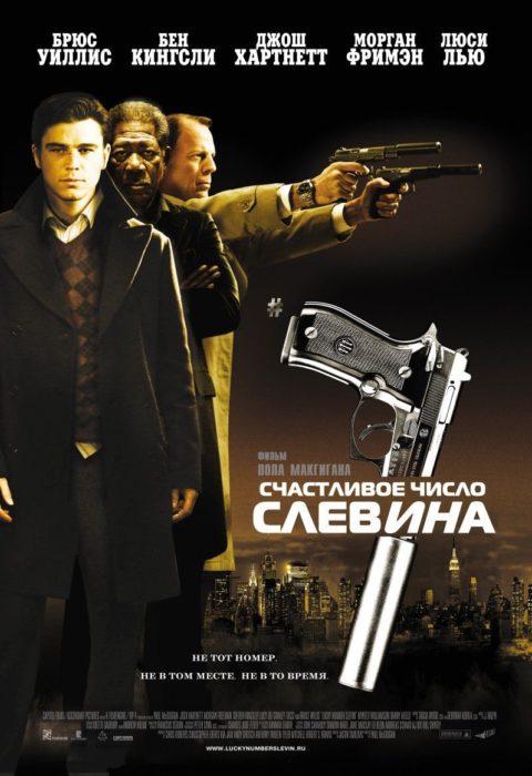 Счастливое число Слевина (Lucky Number Slevin), 2005