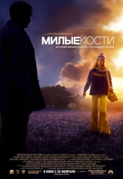 Милые кости (The Lovely Bones), 2009