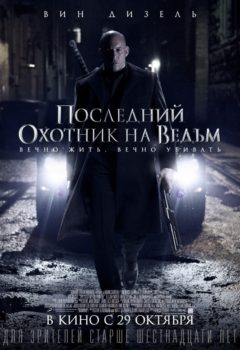 Постер к фильму – Последний охотник на ведьм (The Last Witch Hunter), 2015