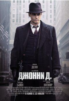 Постер к фильму – Джонни Д. (Public Enemies), 2009
