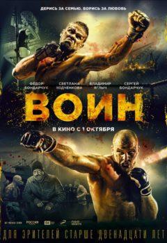 Постер к фильму – Воин, 2015
