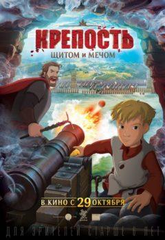 Постер к фильму – Крепость: щитом и мечом, 2015