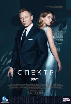Постер к фильму – 007: СПЕКТР (Spectre), 2015