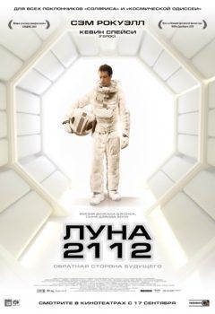 Постер к фильму – Луна 2112 (Moon), 2009