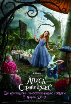 Постер к фильму – Алиса в стране чудес (Alice in Wonderland), 2010