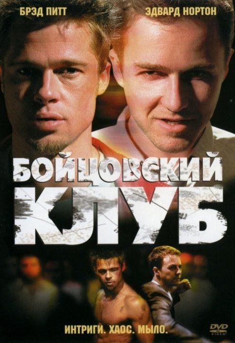 Бойцовский клуб (Fight Club), 1999