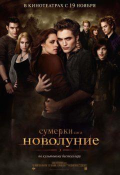 Постер к фильму – Сумерки. Сага. Новолуние (The Twilight Saga: New Moon), 2009